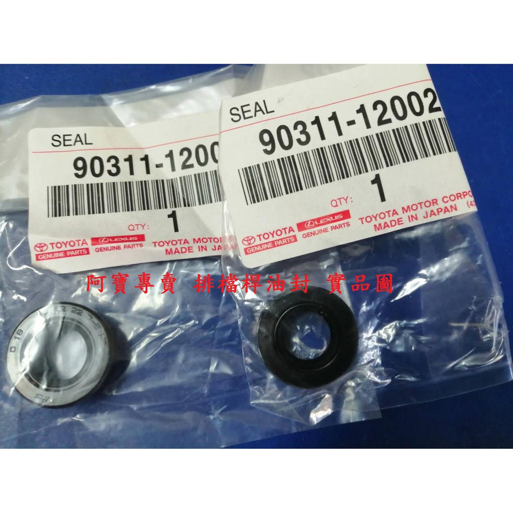 LEXUS GS300 99- RX300 99- RX330 03-06 排檔桿油封 排檔油封 正廠件 全車系皆可詢問