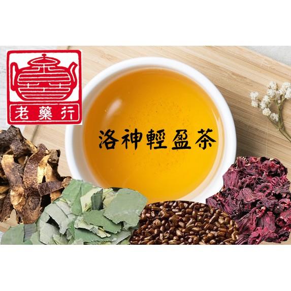 老藥行【洛神輕盈茶】沖泡式茶飲 洛神 洛神花 決明子 陳皮 養生 養生茶 茶飲 保健 茶包