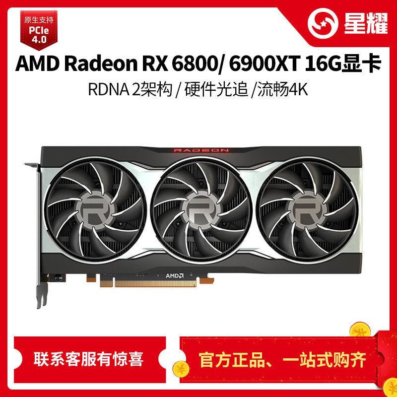 ⚡『熱賣』💎訊景AMD Radeon RX6800 16G海外版顯卡華碩RX 6900XT技嘉公版顯卡