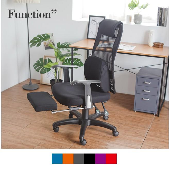 完美主義 高級多功能腳靠電腦椅附PU枕 辦公椅 工作椅 升降椅 主管椅 書桌椅 接待椅 電腦椅坐椅 躺椅【I0221】