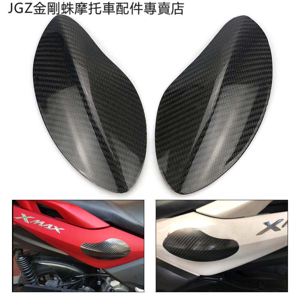 【金剛蛛】 雅馬哈 XMAX250 XMAX300 XMAX400 改裝碳纖維貼片 車殼防刮擦裝飾外殼 左右車身護板