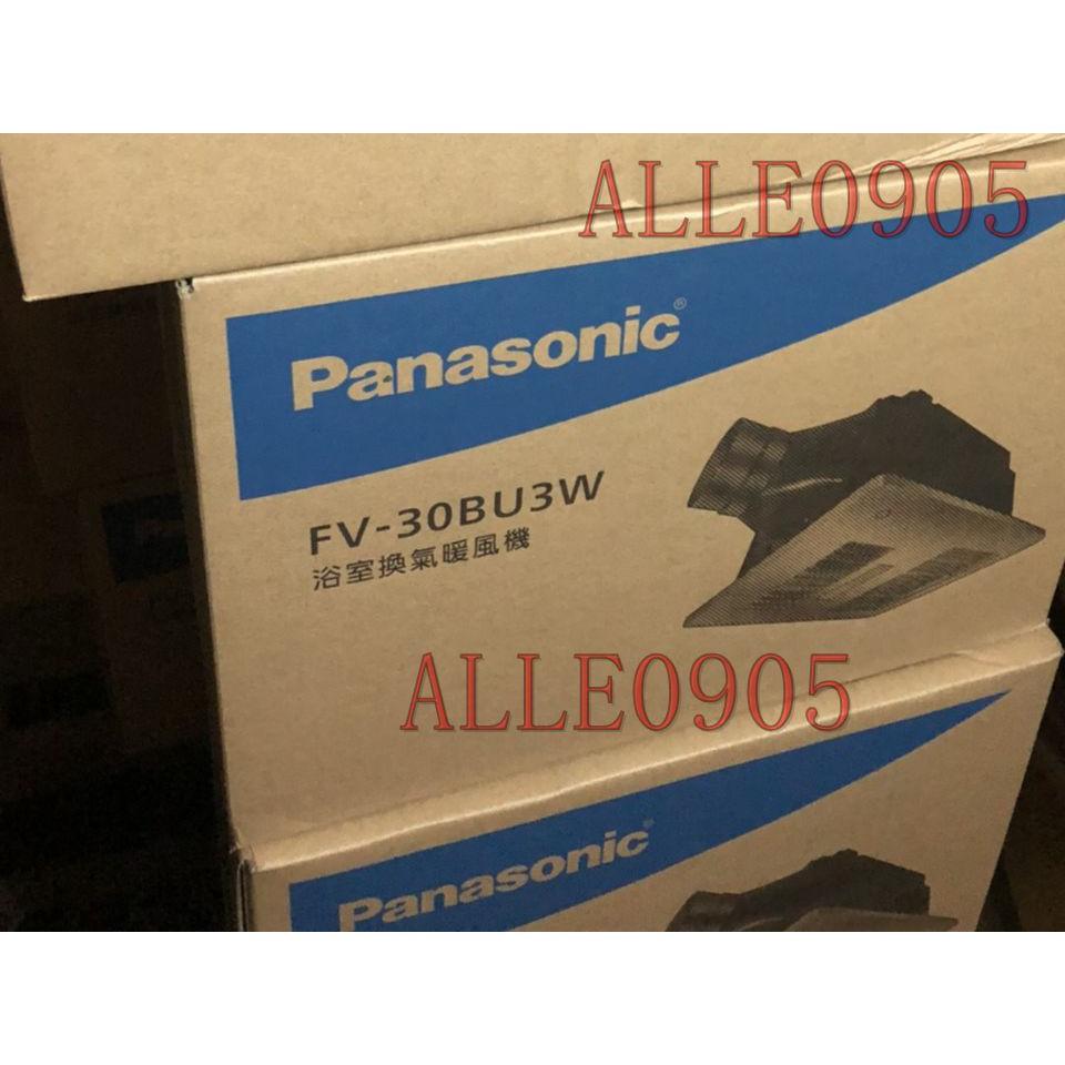 最新公司貨 剛到貨 國際牌Panasonic浴室暖風機 陶瓷加熱型 遙控 FV-30BU3R FV-30BU3W