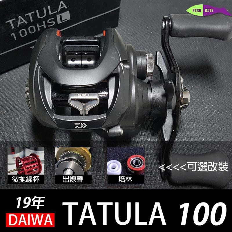 [現貨] [改裝 微拋杯 培林 出線聲] 19 DAIWA TATULA 100 黑蜘蛛 tatula 小烏龜