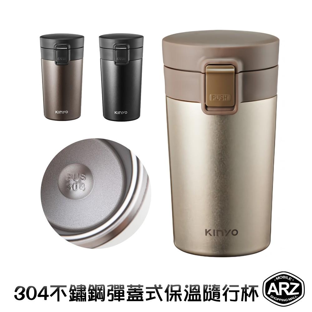 KINYO 彈蓋式保溫杯 300ml 304不鏽鋼 真空保溫杯 咖啡保溫杯 水壺 咖啡杯 隨行杯 隨身杯 保溫瓶 ARZ