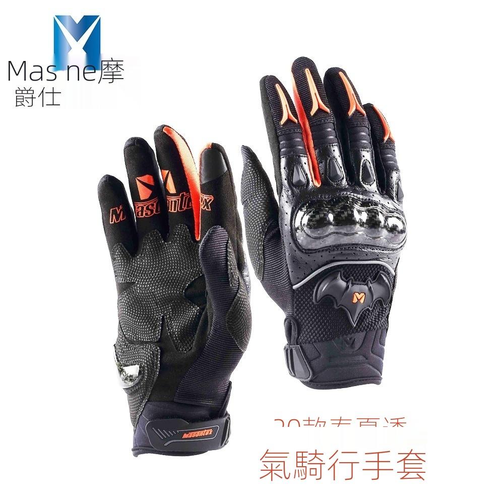 ⊕⊙☢Masontex亞馬遜熱賣摩托車手套全指賽車硬殼觸屏手套戶外騎行手套