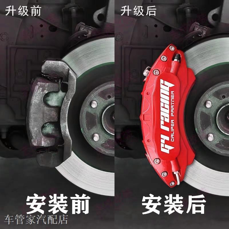 現貨 適用于豐田銳志 八代凱美瑞 亞洲龍 漢蘭達改裝剎車卡鉗罩套配件