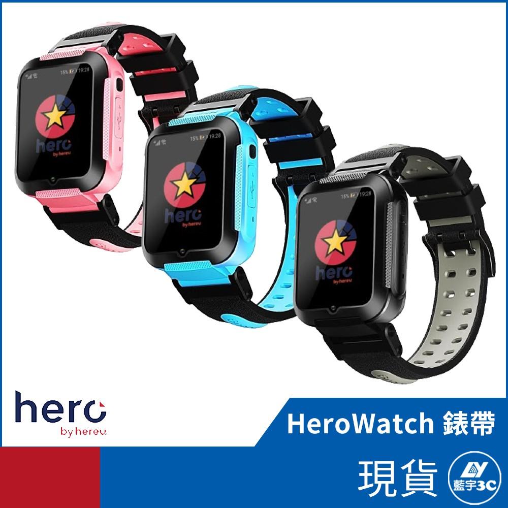 【快速出貨99免運】錶帶配件 hereu Hero Watch 全球首款奈米科技防水4G兒童智慧手錶 錶帶