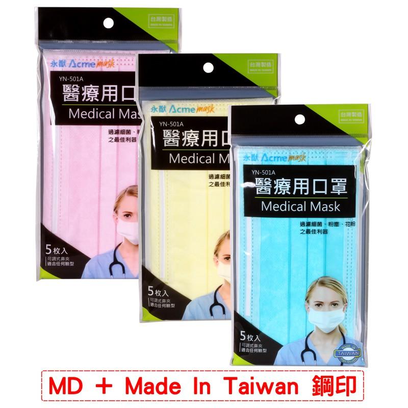 永猷 醫用大人口罩 5入包 -粉/黃/天青藍-MD醫療口罩【醫康生活家】