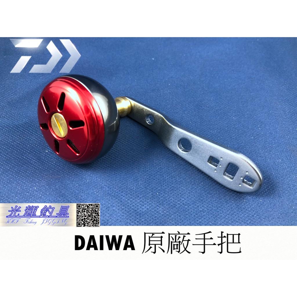DAIWA 原廠手把  電捲專用