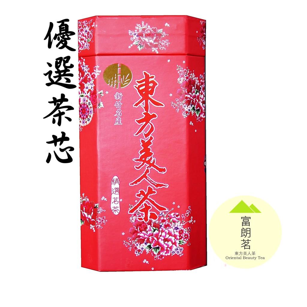 【富朗茗茶作】優選茶芯東方美人茶 白毫烏龍茶 膨風茶 (4兩/150公克)買一斤以上有優惠