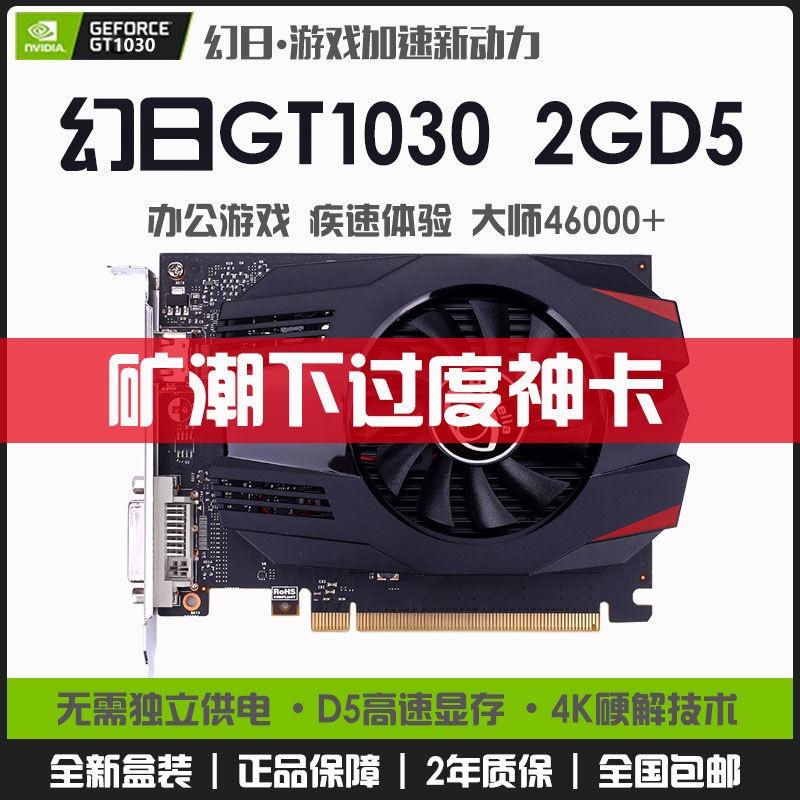 超值特惠☫✲全新 GTX1050Ti/GT1030 4G独显 itx短卡电脑吃鸡游戏高清独立显卡