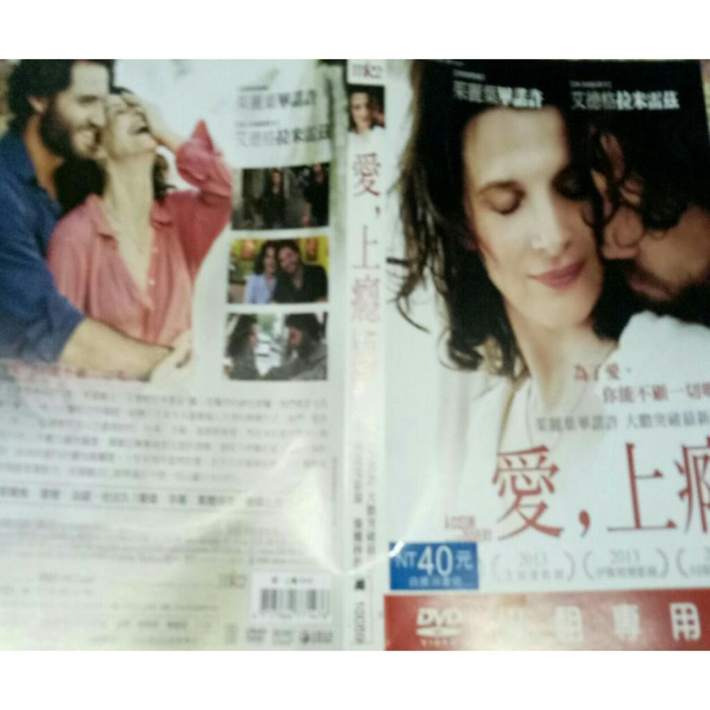 【愛,上癮 A Monkey on My Shoulder DVD 】  茱麗葉畢諾許  編號12003-A2987
