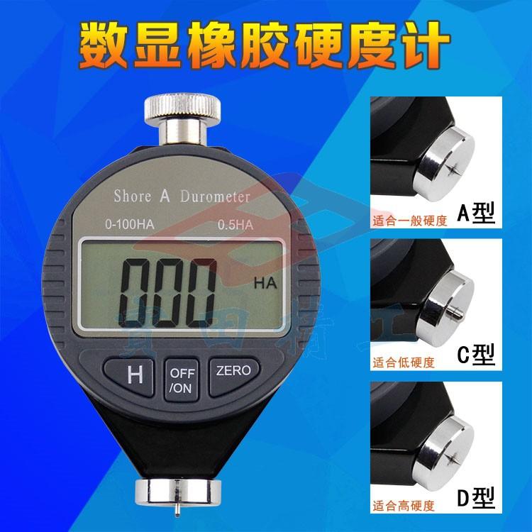 高精度 數顯邵氏硬度計 電子數顯式 塑料 橡膠硬度計 A型 C型 D型