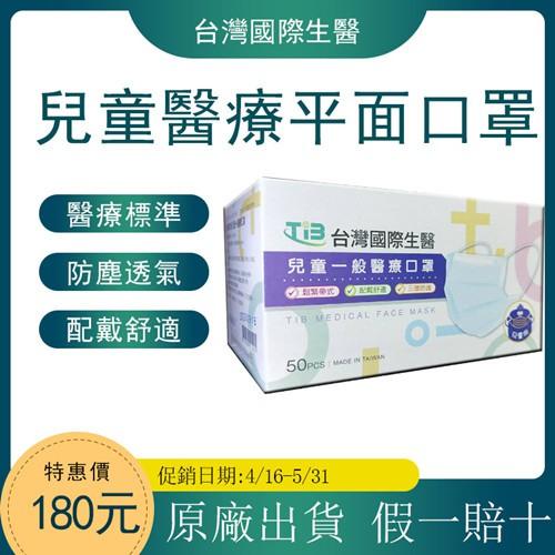 『開發票-綠色雙鋼印-多送5片』台灣國際生醫 兒童醫療口罩 台灣製 平面口罩 熔噴布 防塵 防飛沫 拋棄式 一盒50片