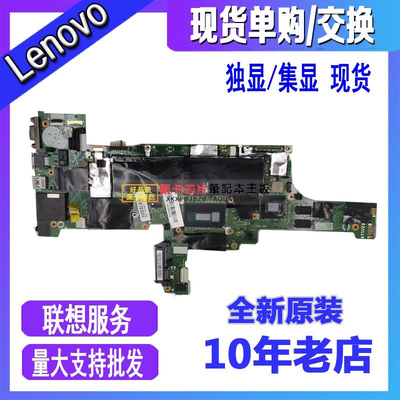 聯想ThinkPad T450 T450S L450 T460筆記本主板5代 雙核 i3 i5 i7
