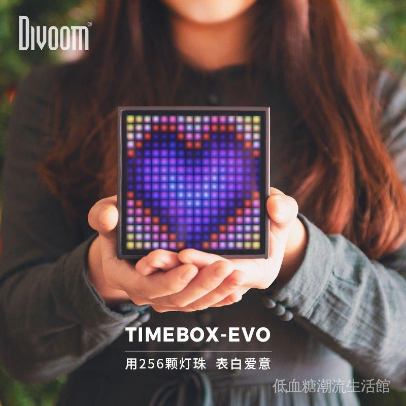 🎉限時下殺🎉 Divoom Timebox-EVO點音 藍牙音箱 像素屏幕 七彩變色 時間鬧鐘 寫賀卡 藍牙喇叭
