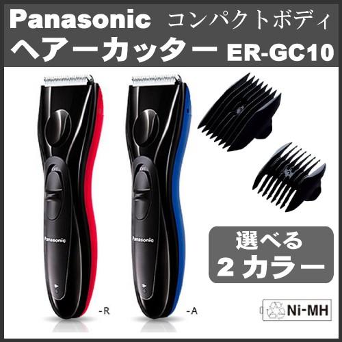 日本 Panasonic 國際牌 ER-GC10 充電式 電動理髮器 電剪刀 剃頭 剃髮 可水洗 剪髮器 髮廊 GC10
