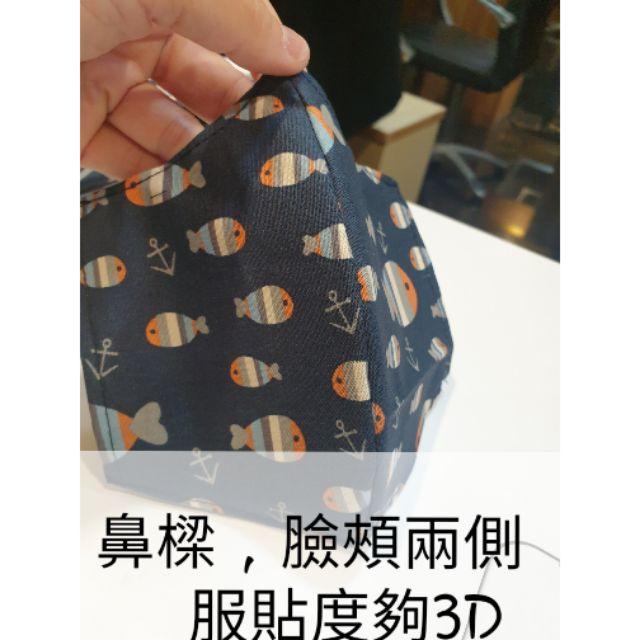 台灣製 現貨-(一百多色可挑)顏色多色-3D立體口罩套