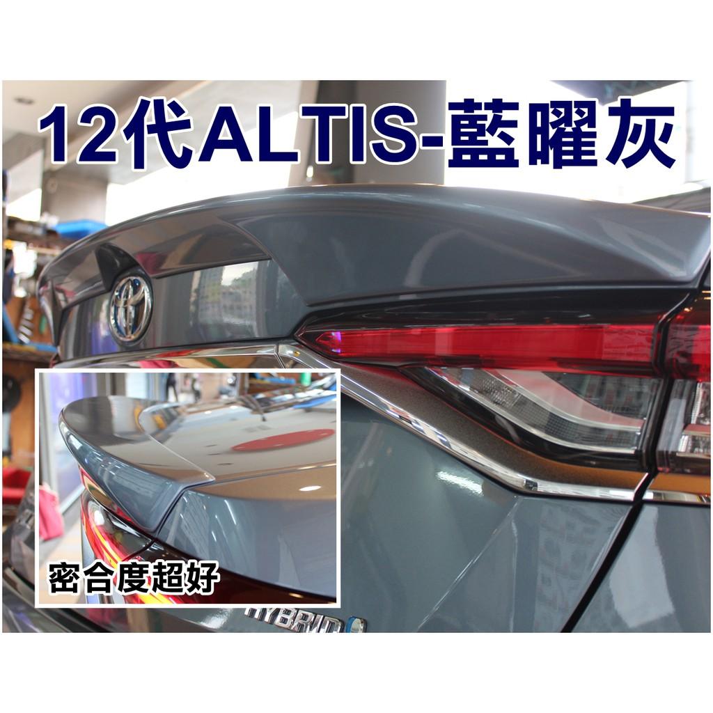 TOYOTA 2019年6月~ NEW ALTIS 12代 原廠型尾翼 小壓尾 藍曜灰實車安裝 白/黑/雲河灰都有現貨