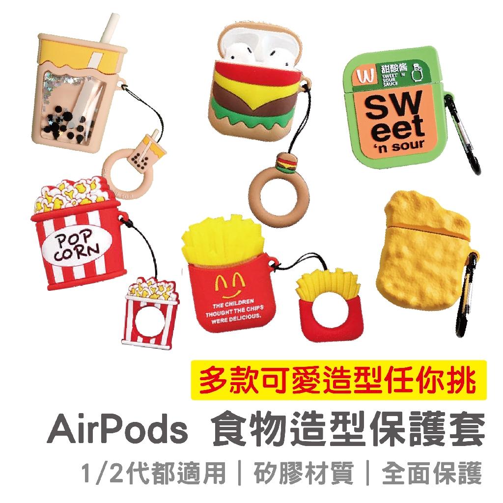 食物造型 AirPods保護套 防滑 防摔 有掛孔 矽膠保護套 蘋果耳機保護套