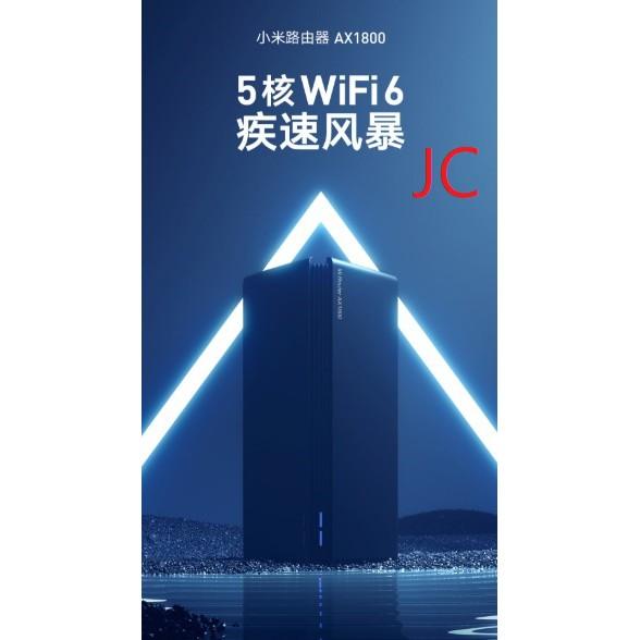 (含稅附發票可開統編)JC 小米路由器AX1800高通五核 5核WiFi6 小米路由器AX1800