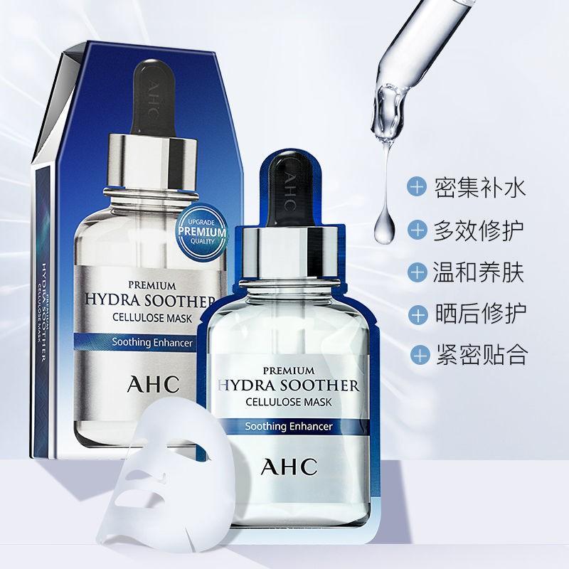 韓國AHC B5玻尿酸面膜保濕滋潤補水舒緩肌膚第三代安瓶精華5片/盒