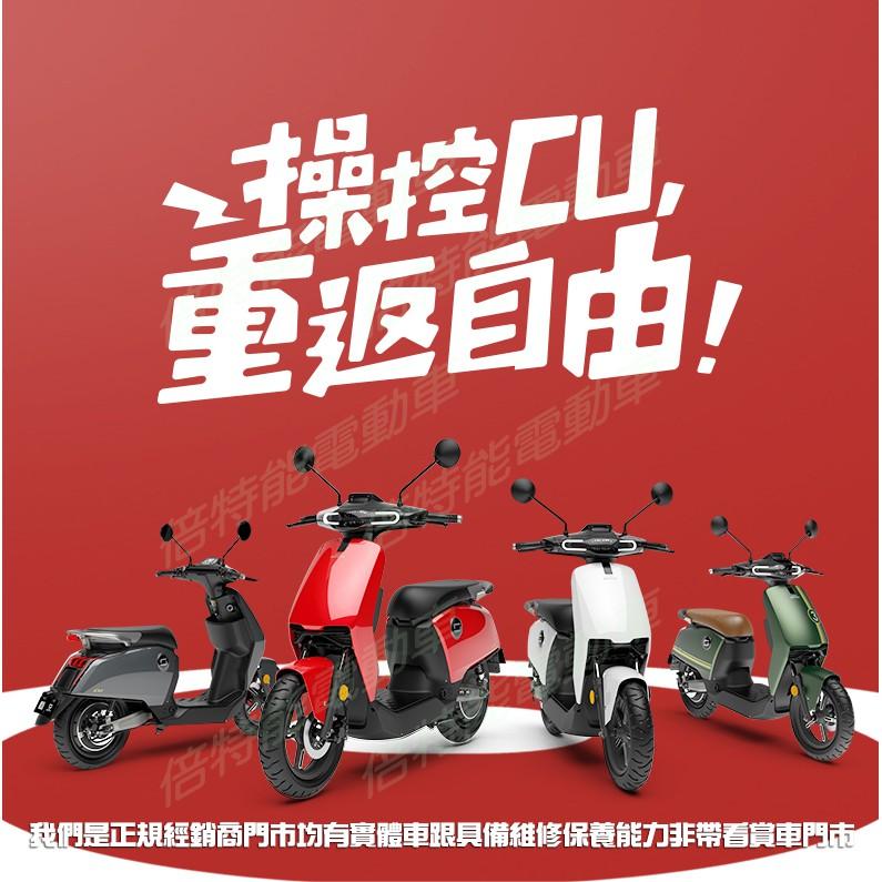 (板橋倍特能電動車) 速珂 SOCO CU 最低售價空車$26900 有政府合法標章 正規經銷商 電動機車 電動自行車