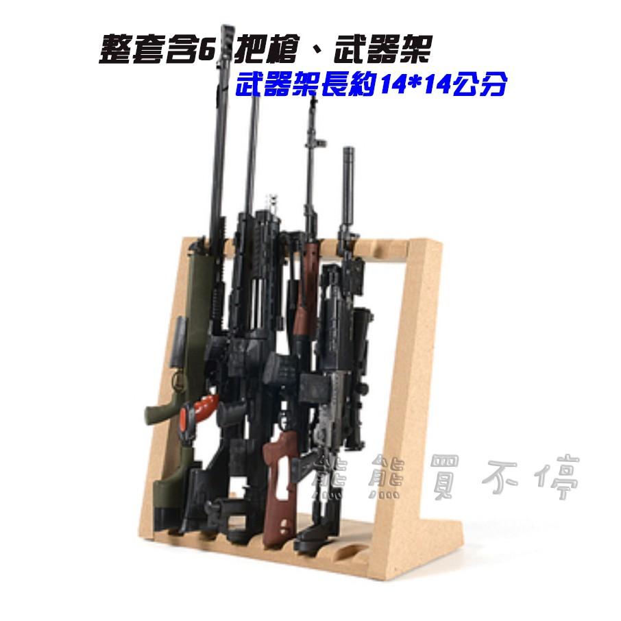 <在台現貨> 6款上色版阻擊步槍+武器架 套餐 SVD MK14 AWM 阻擊槍 軍事益智玩具 1/6 立體拼裝槍模型