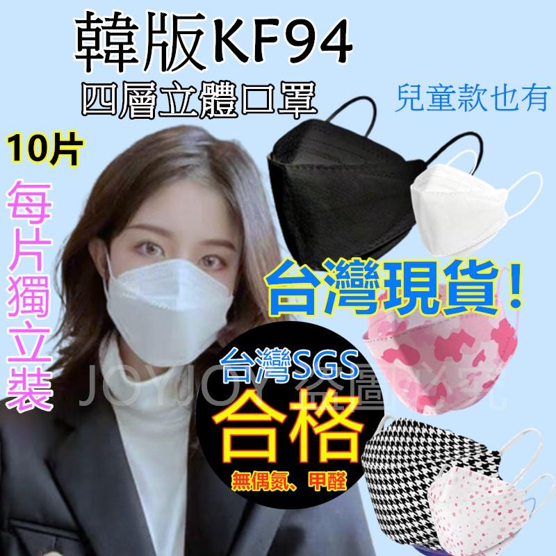 🔥台灣現貨🔥 10入 口罩 韓版 KF94 魚形口罩 成人口罩 韓國口罩 mask 立體口罩 黑色口罩 熔噴布