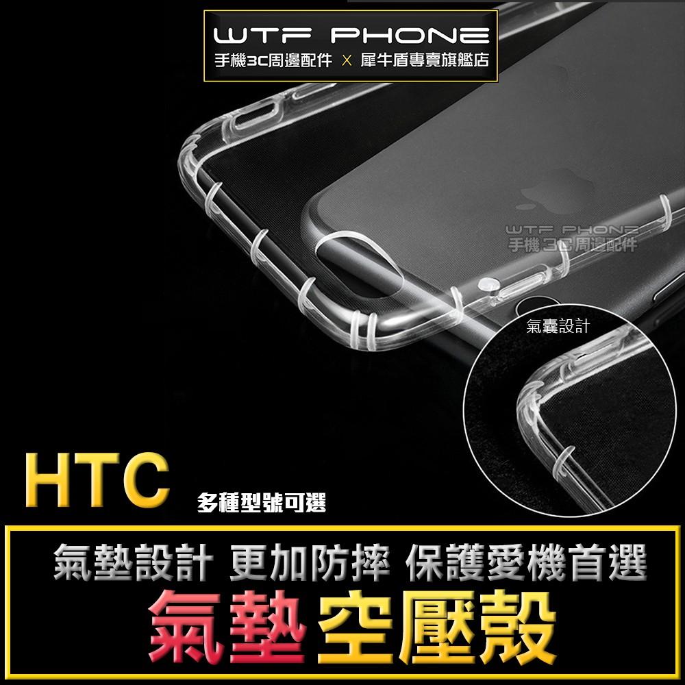 HTC空壓殼 U19e U11 PLUS EYEs U12 Life 防摔殼 手機殼【C022】