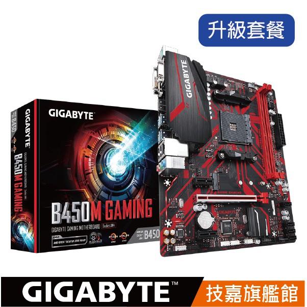 Gigabyte 技嘉 B450M GAMING 升級套餐 R5 3600 美光 8G 16G 固態硬碟 註五年