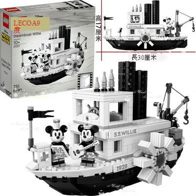 ❄LEGO樂高21317迪士尼米奇威利號黑白蒸汽船男孩女孩拼裝積木玩具✡