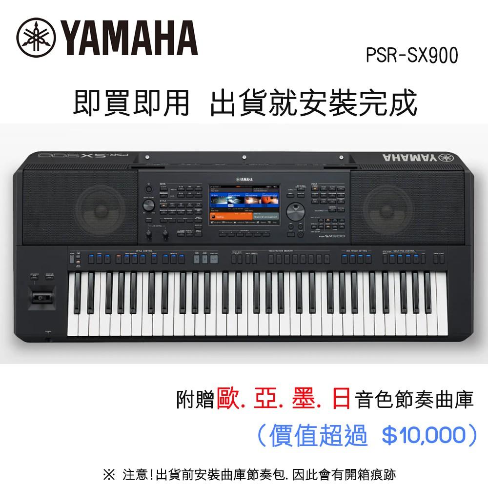 YAMAHA PSR-SX900 61鍵自動伴奏琴 旗艦款【敦煌樂器】