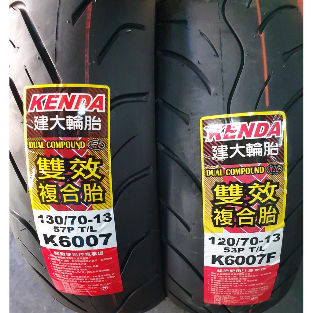 建大輪胎 K6007 雙效複合胎 120/70-13 130/70-13 13吋 KENDA SMAX 彰化可自取