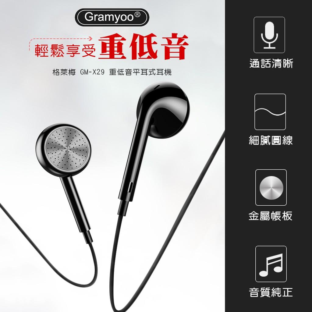 格萊梅X29 重低音耳機 平耳式耳機 線控耳機 帶麥克風 手機通用 圓線 現貨