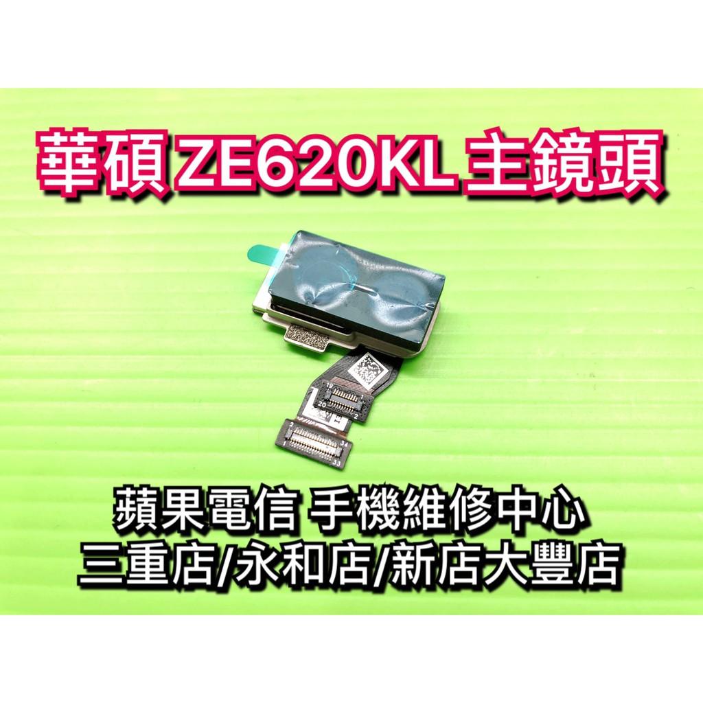 ASUS ZenFone5 5z ZE620KL ZS620KL 後鏡頭 主鏡頭 後相機 大鏡頭 維修