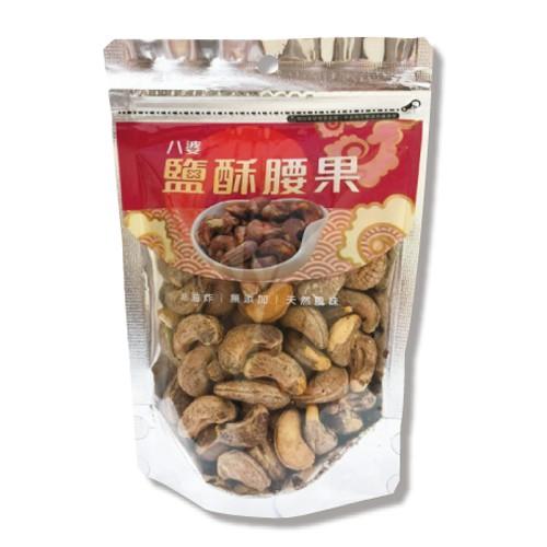 越南八婆鹽酥腰果 135G【佳瑪】