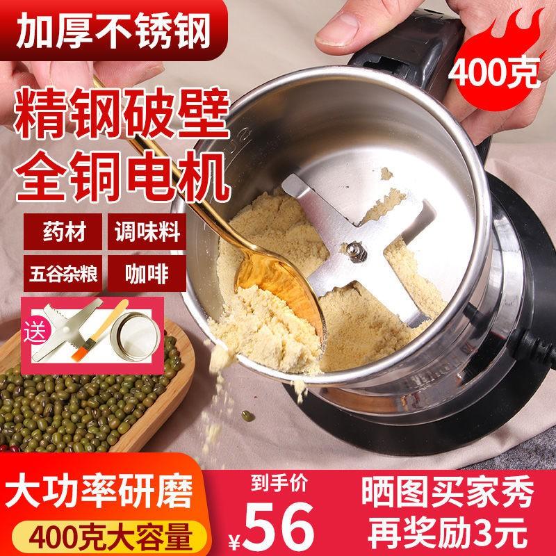 【台灣現貨】304不銹鋼粉碎機家用小型五谷雜糧破壁打粉調味料藥材超細磨粉機