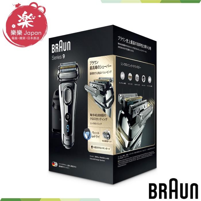 德國百靈 9295CC 9系列電動刮鬍刀 全自動清潔 德國製 全球一年保 Braun 9395CC 9394CC