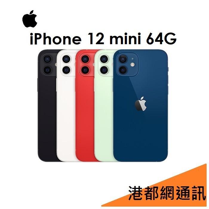 APPLE iPhone 12 mini 64G 5G手機 I12