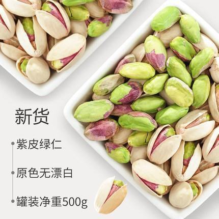 新品热销  原色開心果大顆粒散裝500g  堅果桶裝罐裝幹果零食5斤無漂白