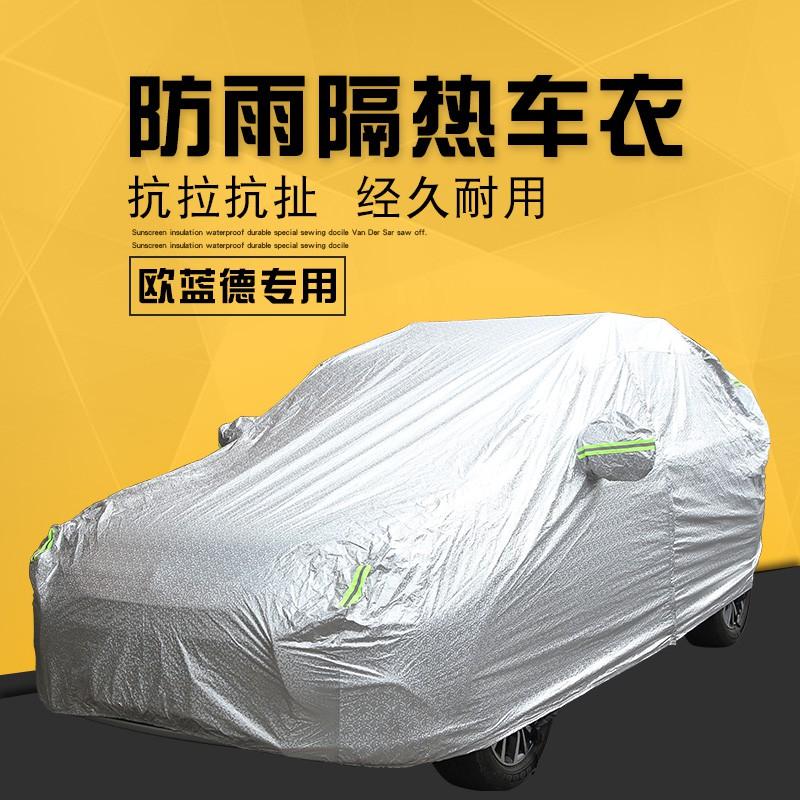 Mitsubishi 三菱outlander13-20款新歐藍德車衣 專用防水車罩 植棉加棉車衣加厚車衣