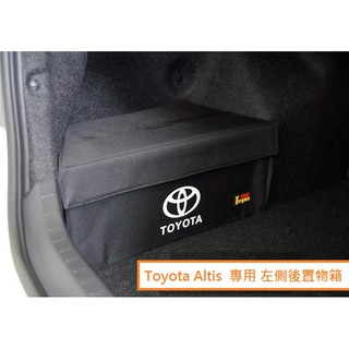 現貨 豐田 Toyota Altis 10/ 10.5/ 11/ 11.5代 專用 後置物箱 有蓋款 行李箱 後車廂 收納箱 高雄市
