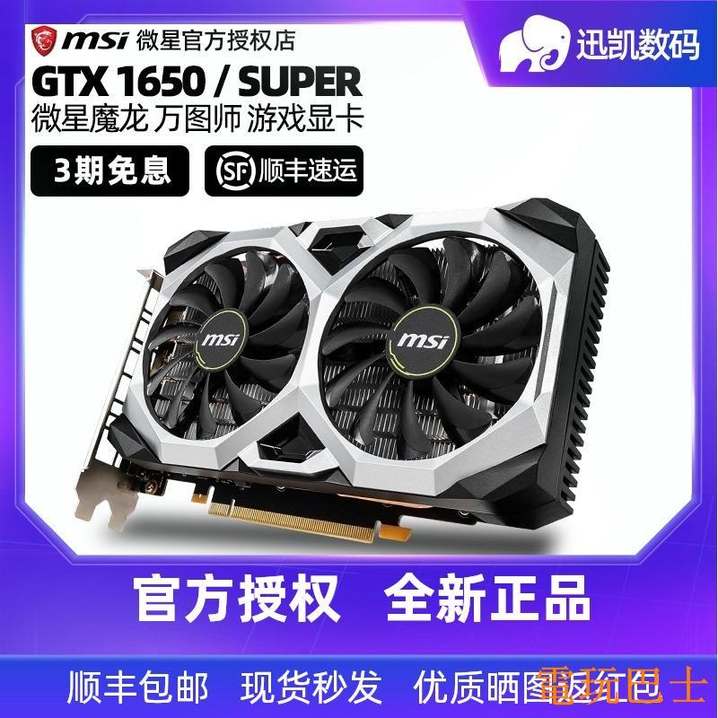 台灣現貨優選好貨 微星GTX1650 1650super 1050TI萬圖師OC魔龍X電腦遊戲4G顯卡全電玩巴士