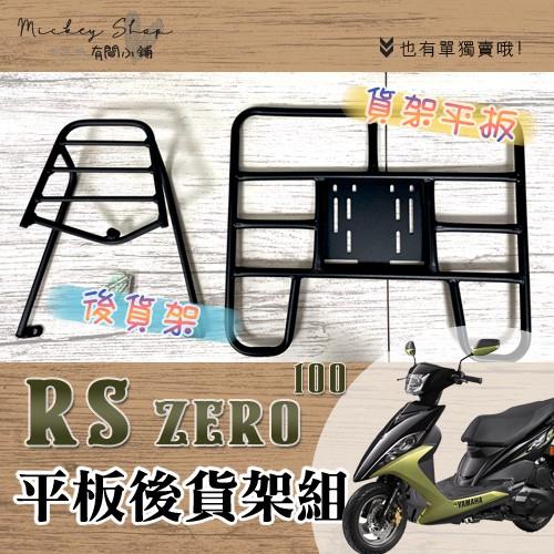 YAMAHA RS ZERO 100 貨架 / 後貨架平板 外送架 後貨架組 外送必備 山葉 底板 RSZ 熊貓