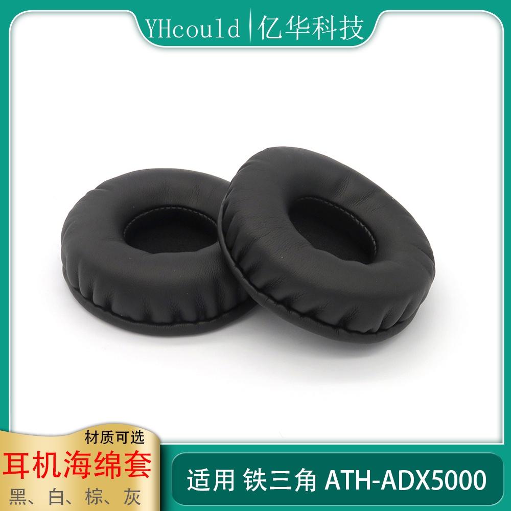 一對👂適用于Audio Technica鐵三角ATH-ADX5000耳機墊替換耳罩
