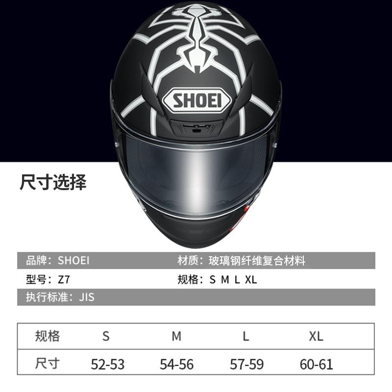 ○◇shoei全盔z7招財貓電源鍵摩托車頭盔男3c認證機車拉力賽安全帽x14