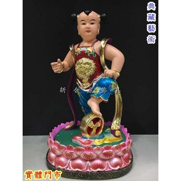 新合成佛具 頂級樟木 1尺3 蓮花太子 三太子  太子 客製化 各種尺寸 歡迎訂製 佛像神像佛桌神桌