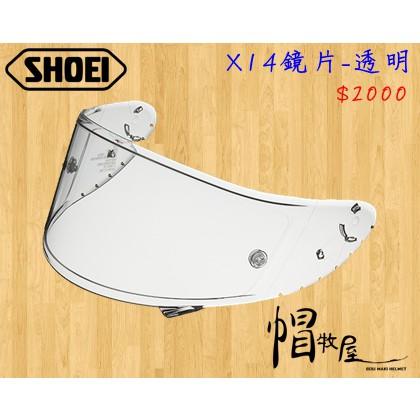 【帽牧屋】SHOEI X14 Z7 全罩安全帽 配件 通用 鏡片 公司貨 原廠鏡片 可裝防霧片CWR-F 透明鏡片