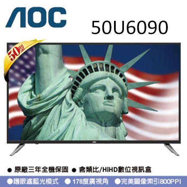 美國AOC 50U6090 新莊*尚實在專業電器/設計/維修施工*50吋 4K HDR 智慧聯網淨藍光 液晶顯示器